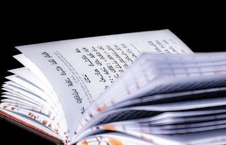 קבלה – למה הוא הספר האסור?